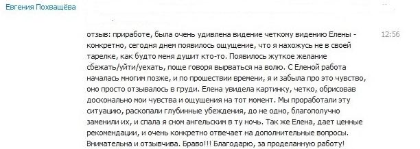 отзыв тета Евгения2