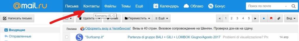 скринконтактмейл_LI