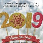 Уроки уходящего года. Советы на новый 2019 год