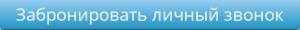 button_zabronirovat-lichnyj-zvonok